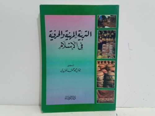 التربيه المهنيه والحرفيه في الاسلام