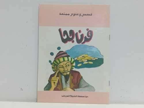 قصص وعلوم ممتعه فرن جحا