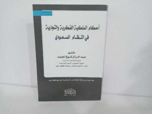 احكام الملكيه الفكريه والتجاريه في النظام السعودي