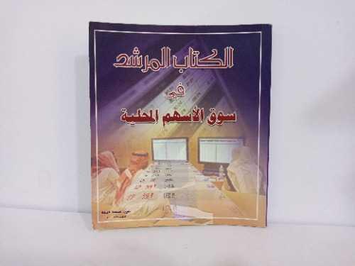 الكتاب المرشد في سوق الاسهم المحليه