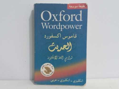قاموس اكسفورد الحديث لدارسي الانكليزيه